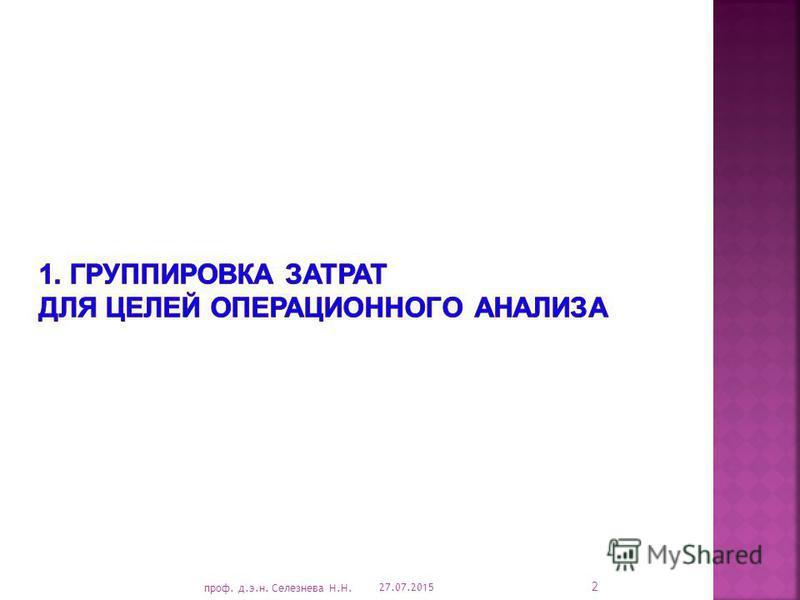 27.07.2015 2 проф. д.э.н. Селезнева Н.Н.
