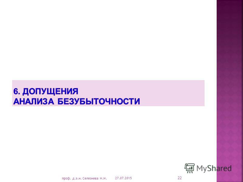 27.07.2015 22 проф. д.э.н. Селезнева Н.Н.