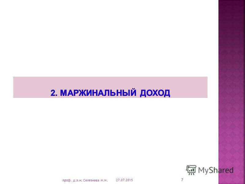 27.07.2015 7 проф. д.э.н. Селезнева Н.Н.