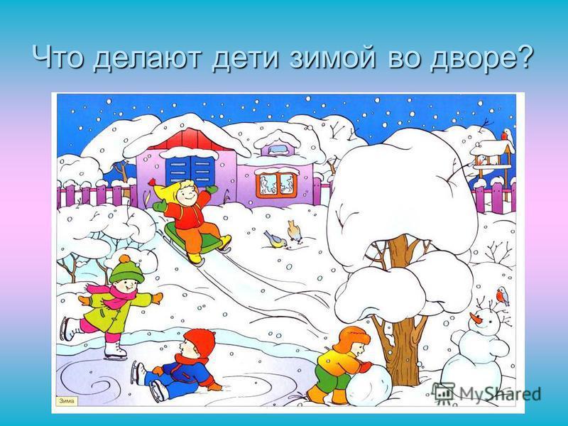 Что делают дети зимой во дворе?