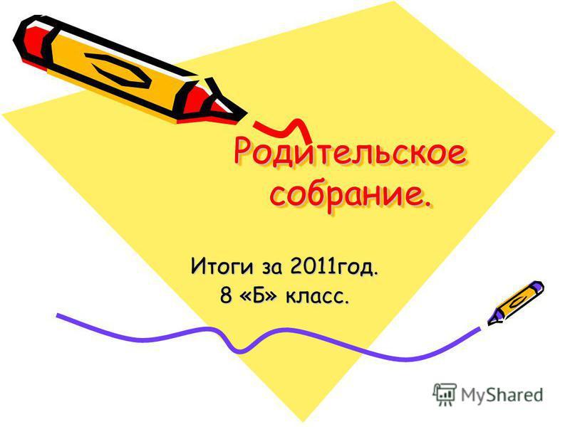 Родительское собрание. Итоги за 2011 год. 8 «Б» класс.