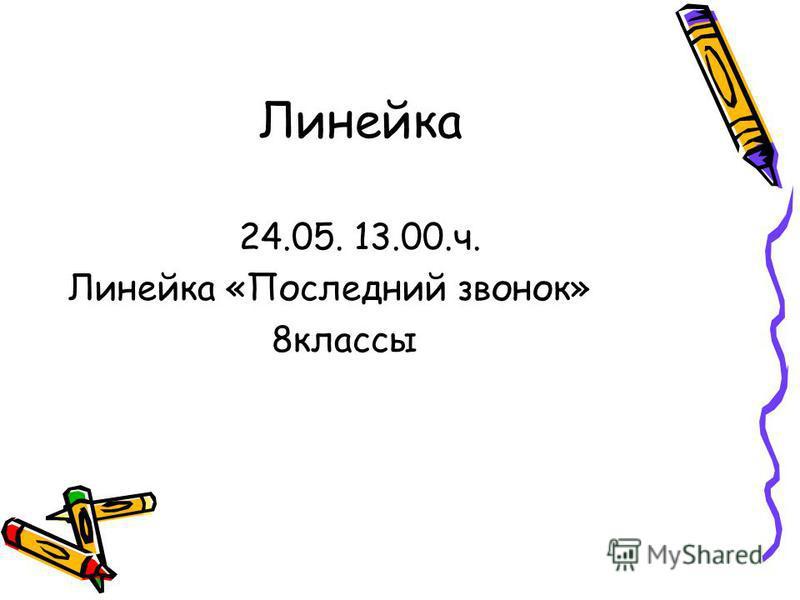 Линейка 24.05. 13.00.ч. Линейка «Последний звонок» 8 классы