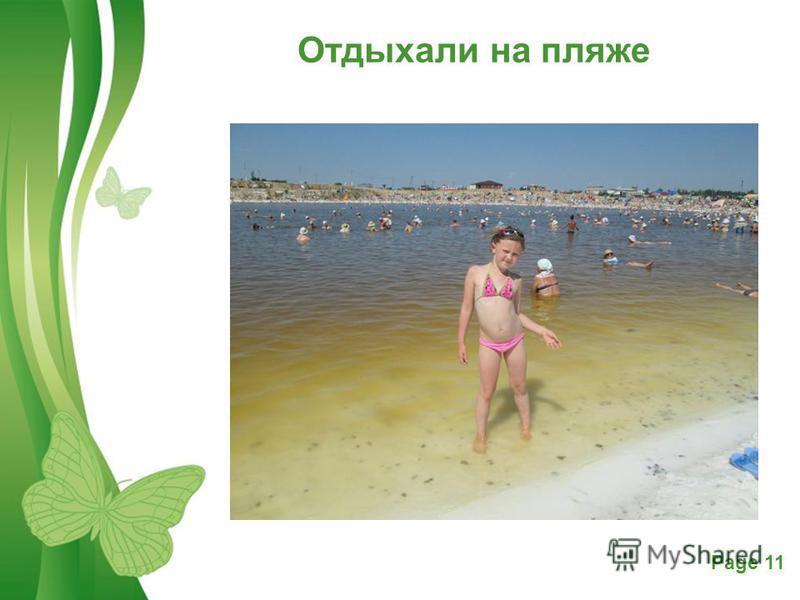 Free Powerpoint TemplatesPage 11 Отдыхали на пляже