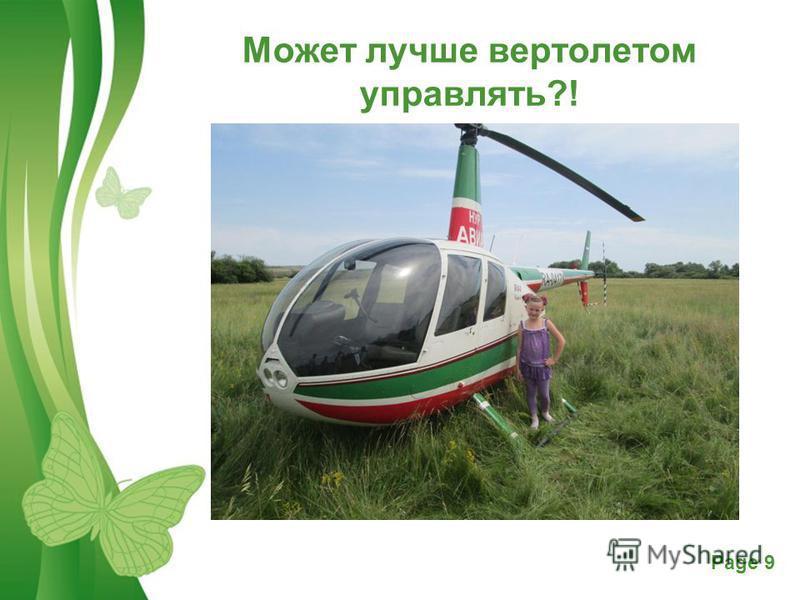 Free Powerpoint TemplatesPage 9 Может лучше вертолетом управлять?!