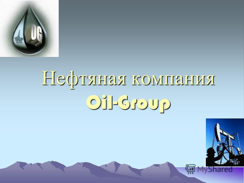 Нефтяная компания Oil-Group