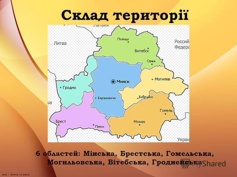 Склад території 6 областей: Мінська, Брестська, Гомельська, Могильовська, Вітебська, Гродненська