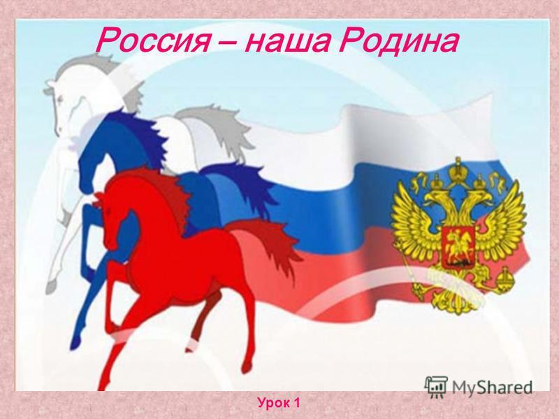 Россия – наша Родина Урок 1