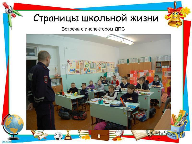Страницы школьной жизни Встреча с инспектором ДПС