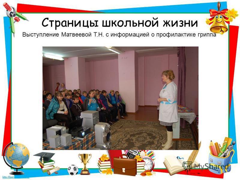Страницы школьной жизни Выступление Матвеевой Т.Н. с информацией о профилактике гриппа