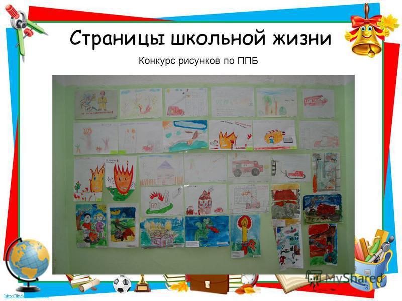 Страницы школьной жизни Конкурс рисунков по ППБ