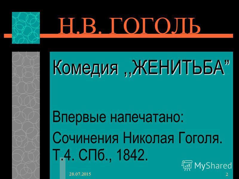 2 Н.В. ГОГОЛЬ Комедия,,ЖЕНИТЬБА Впервые напечатано: Сочинения Николая Гоголя. Т.4. СПб., 1842.