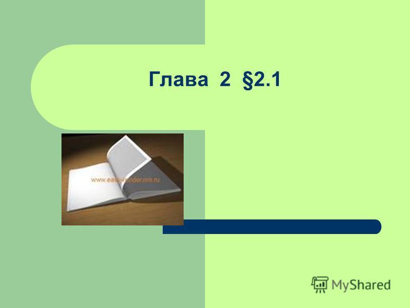 Глава 2 §2.1