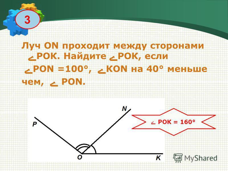 Полупрямая d проходит между сторонами угла (вс). Найдите (dc), если (вс)= 97°, (вd)= 54° 2 (dc)= 43°