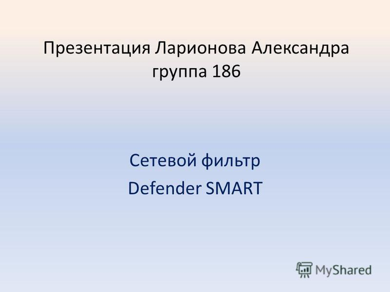 Презентация Ларионова Александра группа 186 Сетевой фильтр Defender SMART