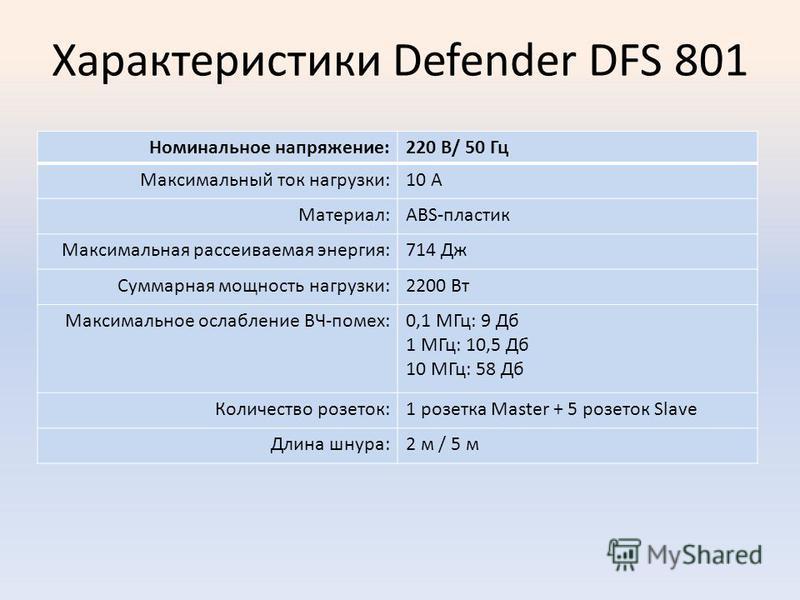 Характеристики Defender DFS 801