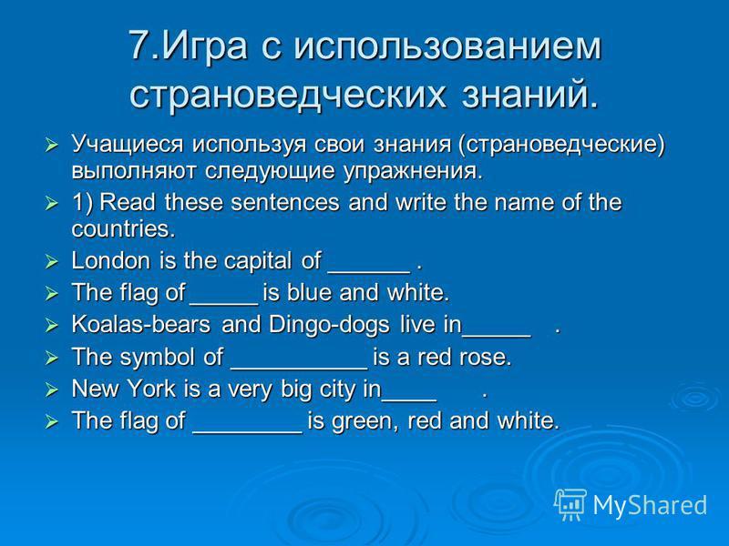 7. Игра с использованием страноведческих знаний. Учащиеся используя свои знания (страноведческие) выполняют следующие упражнения. Учащиеся используя свои знания (страноведческие) выполняют следующие упражнения. 1) Read these sentences and write the n