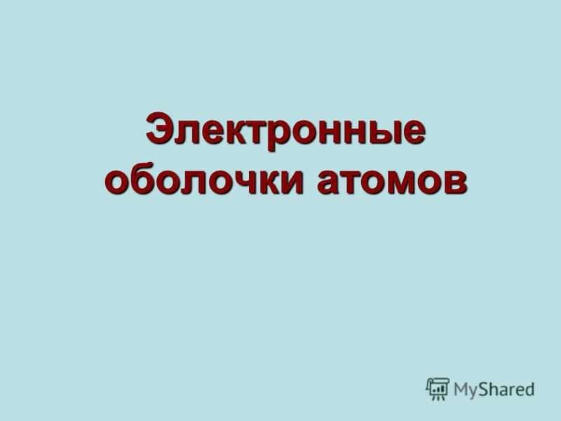 Электронные оболочки атомов