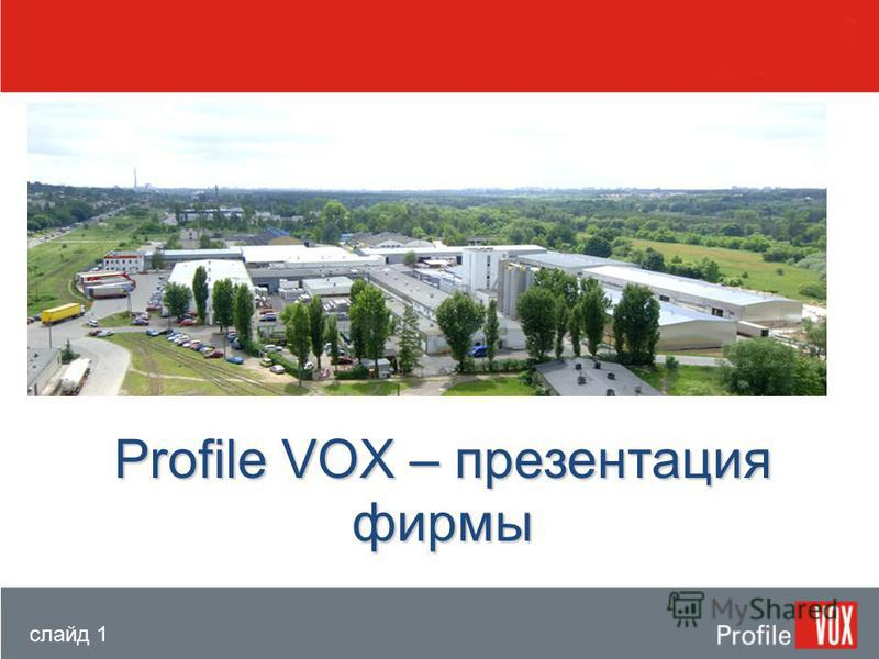 слайд 1 Profile VOX – презентация фирмы