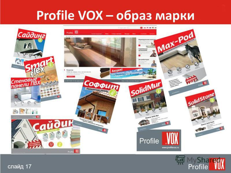 слайд 17 Profile VOX – образ марки