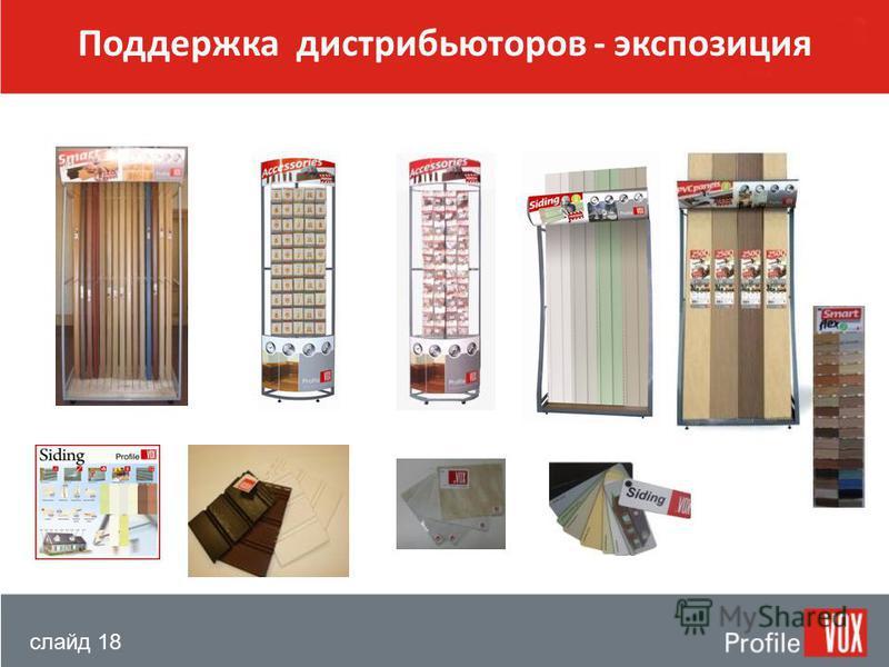 слайд 18 Поддержка дистрибьюторов - экспозиция