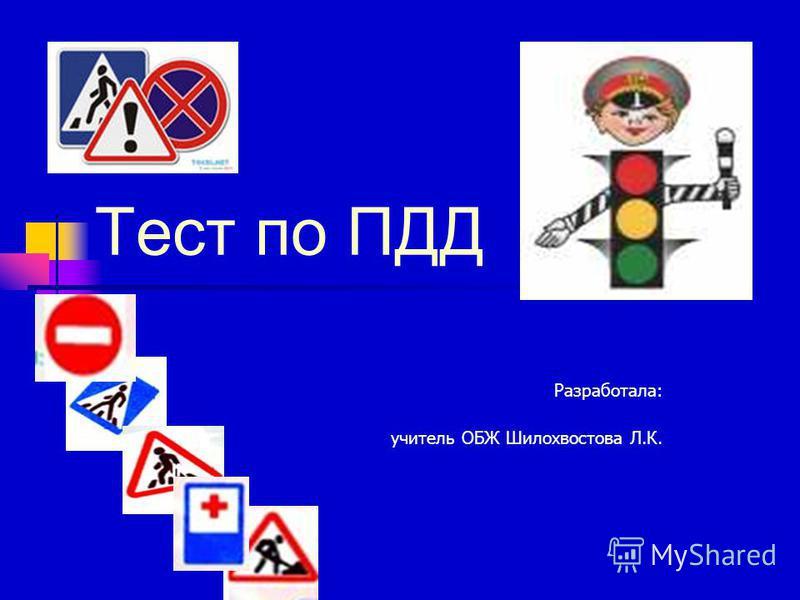 Тест по ПДД Разработала: учитель ОБЖ Шилохвостова Л.К.