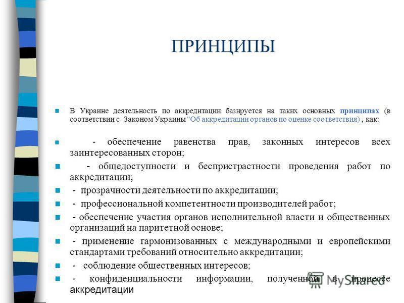 ПРИНЦИПЫ В Украине деятельность по аккредитации базируется на таких основных принципах (в соответствии с Законом Украины