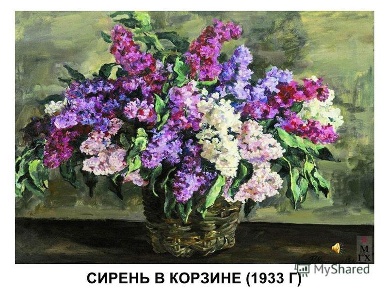 СИРЕНЬ В КОРЗИНЕ (1933 Г)