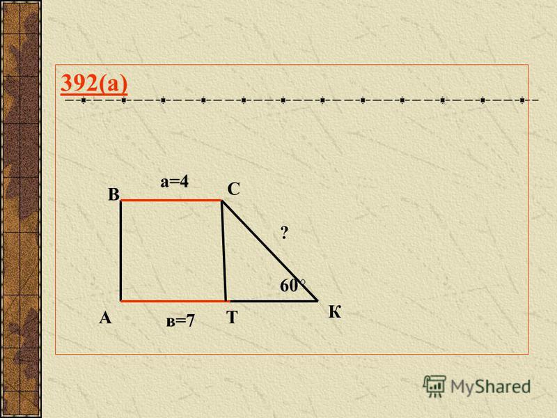 392(а) а=4 в=7 60 ? А В С К Т