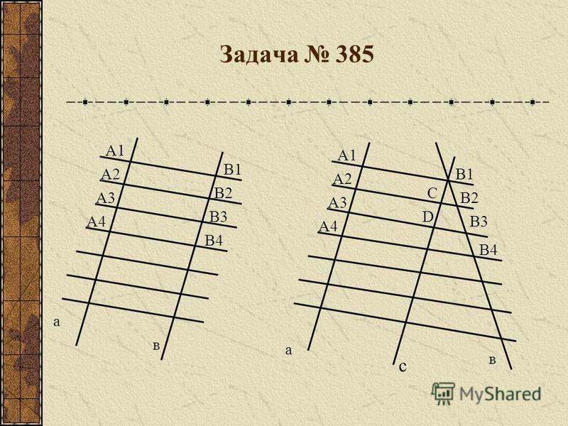 Задача 385 а А1 А2 А3 А4 В1 В2 В3 В4 в А1 А2 А3 А4 В1 В2 В3 В4 в С D а с