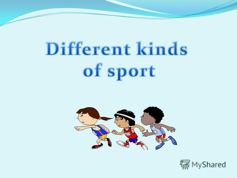 Sport is very important to us. It is popular among young and old people. Many people do morning exercises, jog in the morning or train in different clubs and take part in sports competitions. Other people like sports too but they only watch sports ga