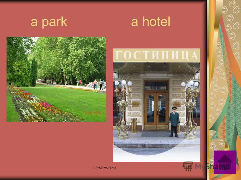 г. Нефтеюганск. a park a hotel