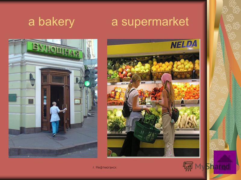 г. Нефтеюганск. a bakery a supermarket