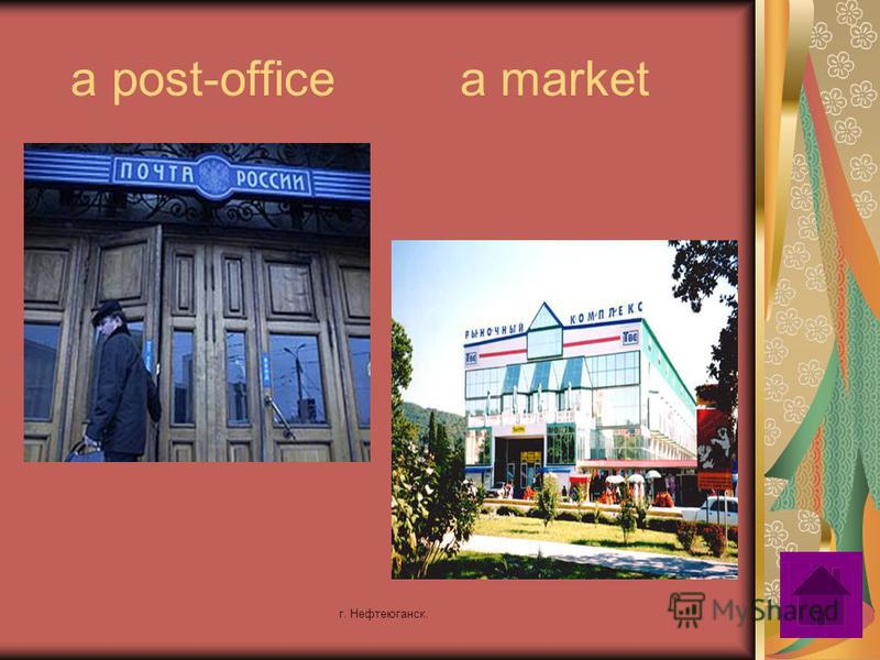 г. Нефтеюганск. a post-office a market
