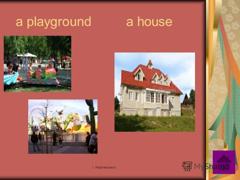a playground a house г. Нефтеюганск.