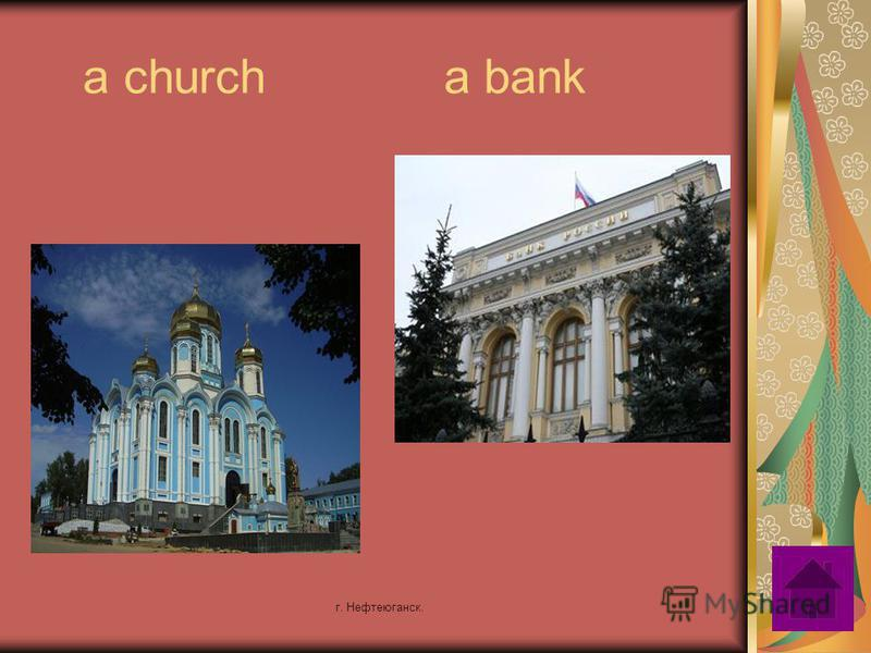 г. Нефтеюганск. a church a bank