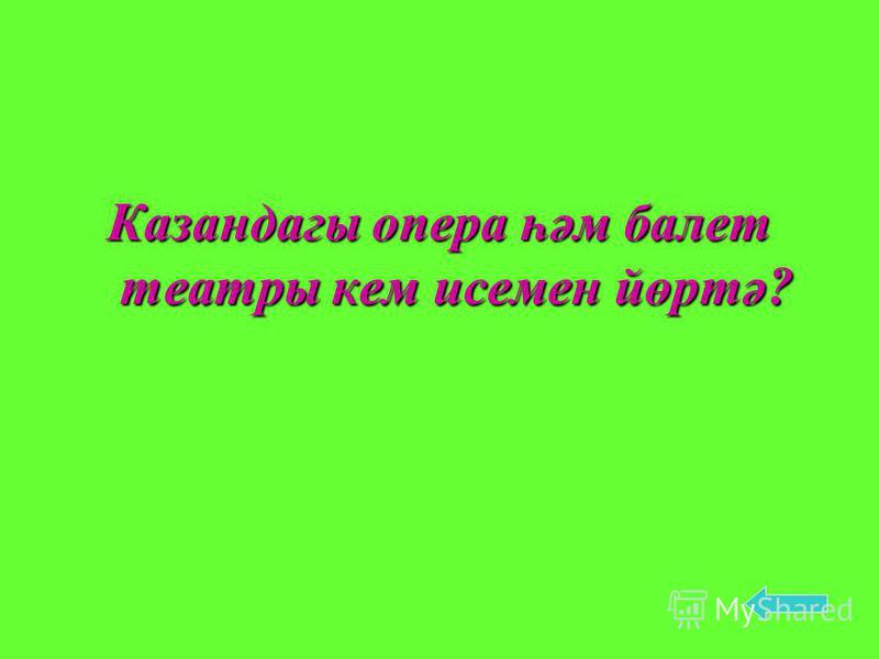 Казандагы опера һәм балет театры кем исемен йөртә?