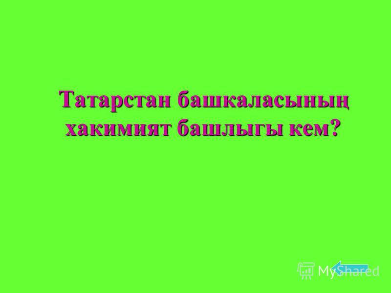 Татарстан башкаласының хакимият башлыгы кем? Татарстан башкаласының хакимият башлыгы кем?