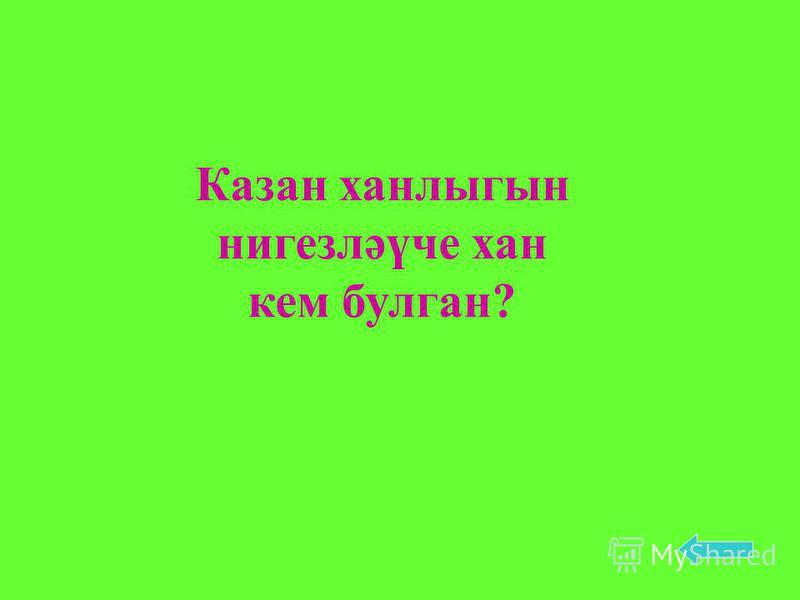 Казан ханлыгын нигезләүче хан кем булган?