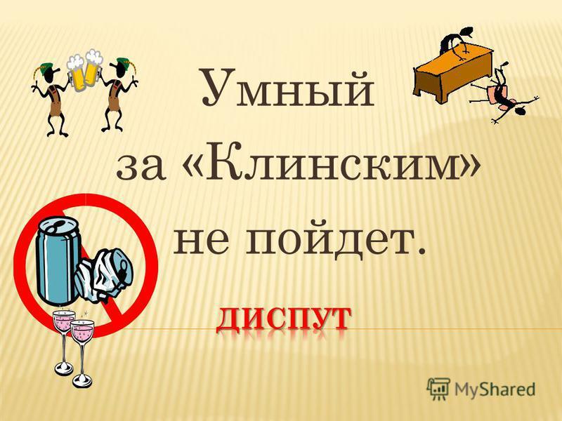 Умный за «Клинским» не пойдет.