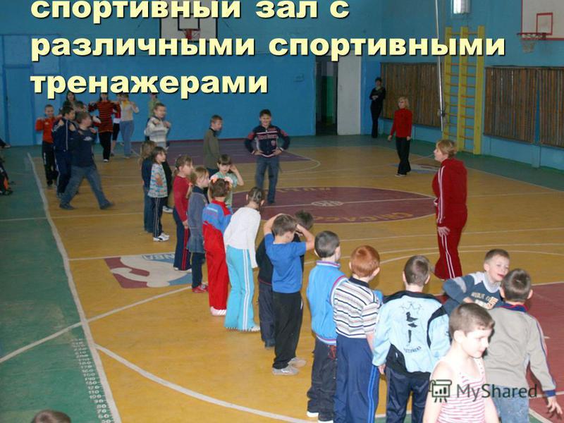 спортивный зал с различными спортивными тренажерами