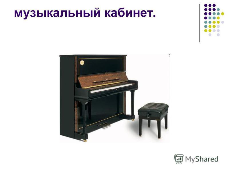 музыкальный кабинет.