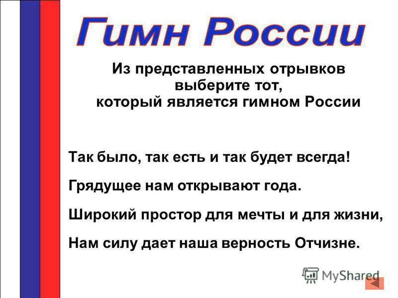 Из представленных отрывков выберите тот, который является гимном России Так было, так есть и так будет всегда! Грядущее нам открывают года. Широкий простор для мечты и для жизни, Нам силу дает наша верность Отчизне.