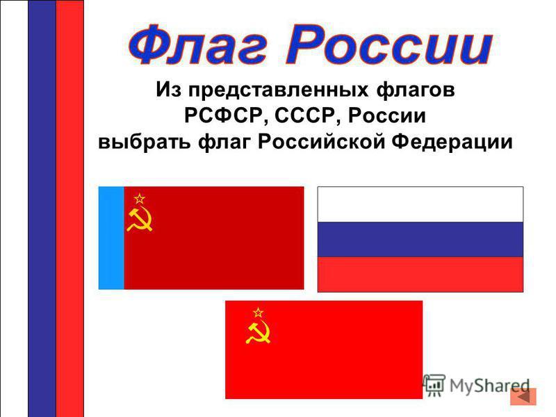 Из представленных флагов РСФСР, СССР, России выбрать флаг Российской Федерации
