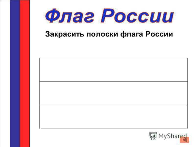 Закрасить полоски флага России