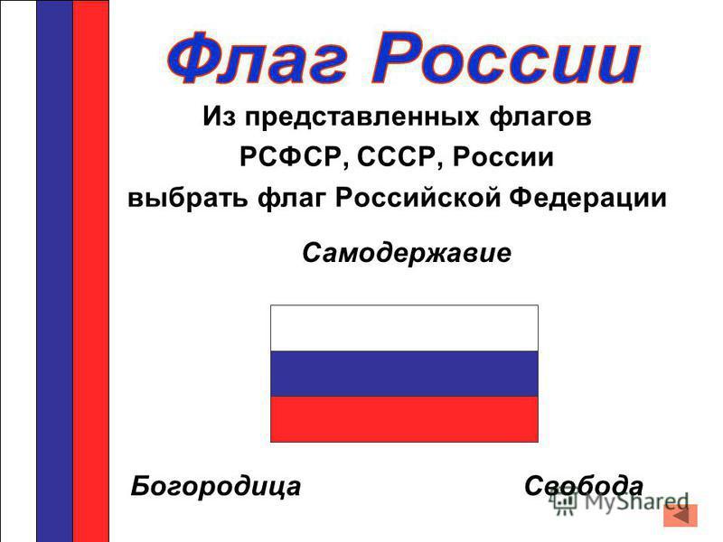 Из представленных флагов РСФСР, СССР, России выбрать флаг Российской Федерации Богородица Самодержавие Свобода