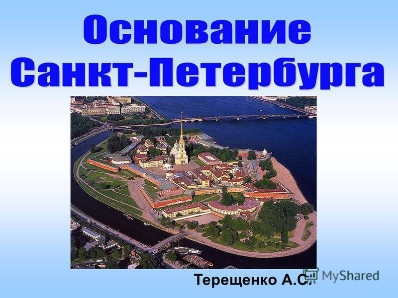Терещенко А.С.