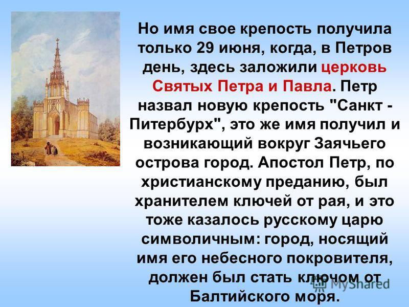 Но имя свое крепость получила только 29 июня, когда, в Петров день, здесь заложили церковь Святых Петра и Павла. Петр назвал новую крепость