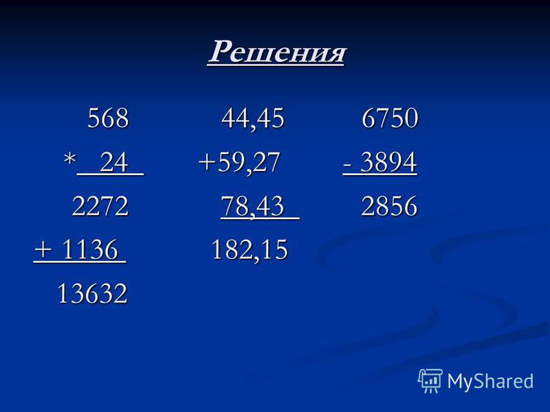 Решения 568 44,45 6750 568 44,45 6750 * 24 +59,27 - 3894 * 24 +59,27 - 3894 2272 78,43 2856 2272 78,43 2856 + 1136 182,15 13632 13632