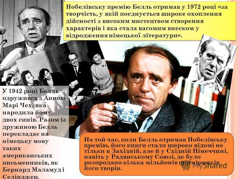 На той час, коли Белль отримав Нобелівську премію, його книги стали широко відомі не тільки в Західній, але й у Східній Німеччині, навіть у Радянському Союзі, де було розпродано кілька мільйонів примірників його творів. Нобелівську премію Белль отрим