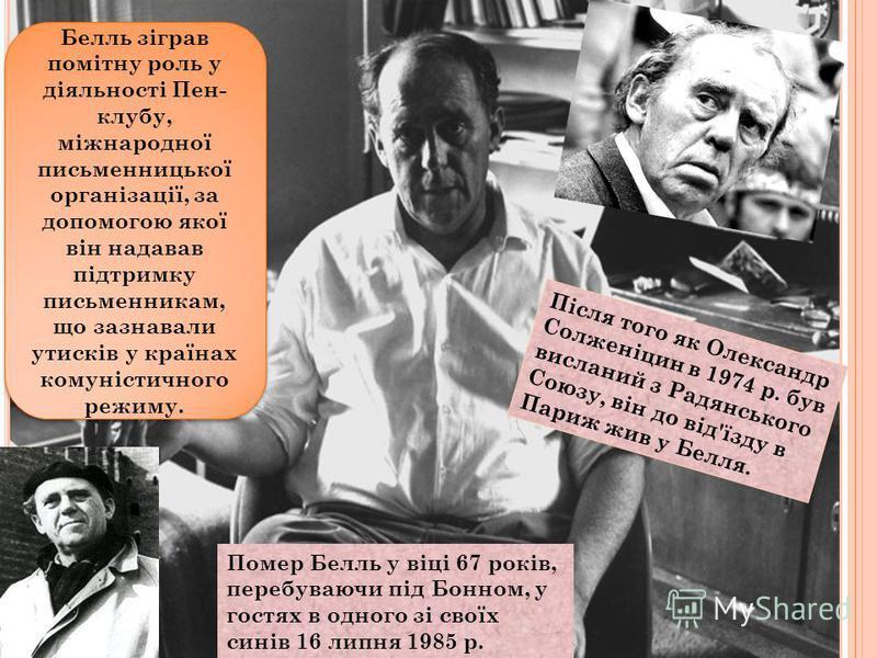 Белль зіграв помітну роль у діяльності Пен- клубу, міжнародної письменницької організації, за допомогою якої він надавав підтримку письменникам, що зазнавали утисків у країнах комуністичного режиму. Після того як Олександр Солженіцин в 1974 р. був ви